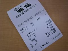 初めて食べた味仙の台湾ラーメン