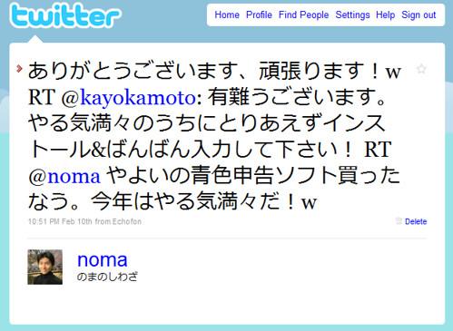 twitter.com_noma_status_8901898249