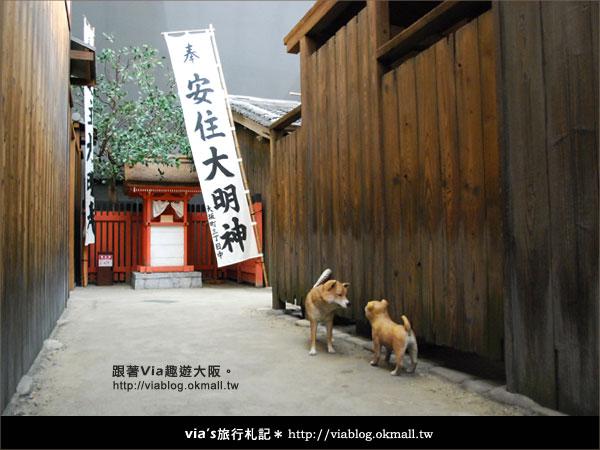 【via關西冬遊記】大阪生活今昔館(又名:大阪市立人居博物館)18