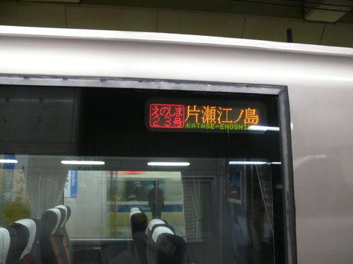 往片瀨江之島的車