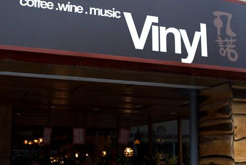 [台北] Vinyl凡諾 coffee.wine.music