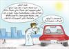 (Jasmin Ahmad) Tags: شارع جدة حفر حفريات مطبات