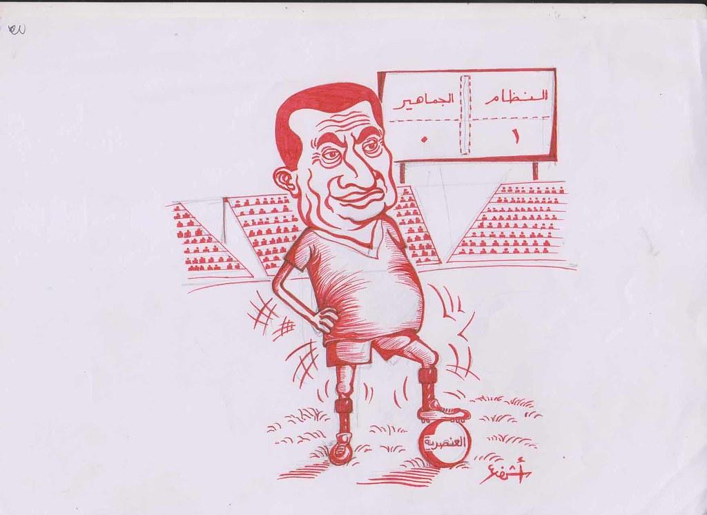 mubarak`s racism