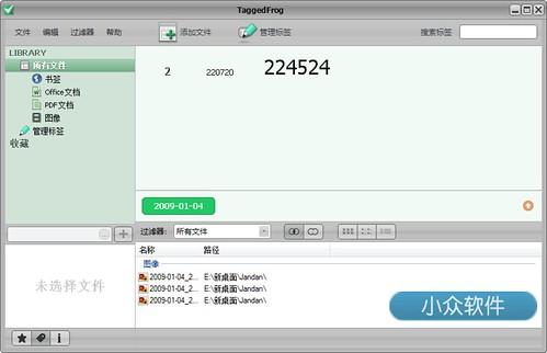 TaggedFrog – 用标签管理文件[.net]