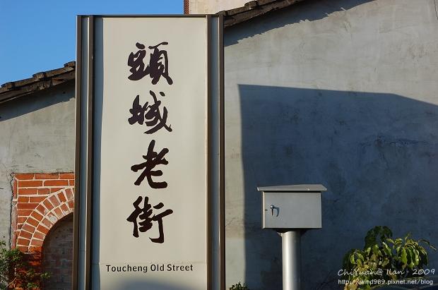 頭城老街02.jpg