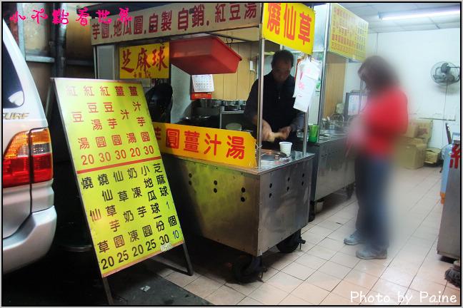 龍潭紅豆湯