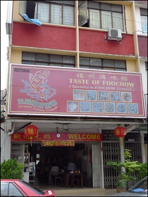 Taste of Foochow @ Jalan Gajah, Pudu