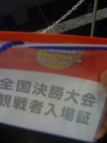 全国大会入場証 (by ukikusa3113)