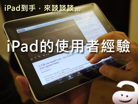 iPad的使用者經驗