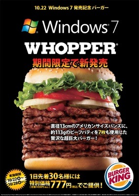 Burger King Windows 7 special.