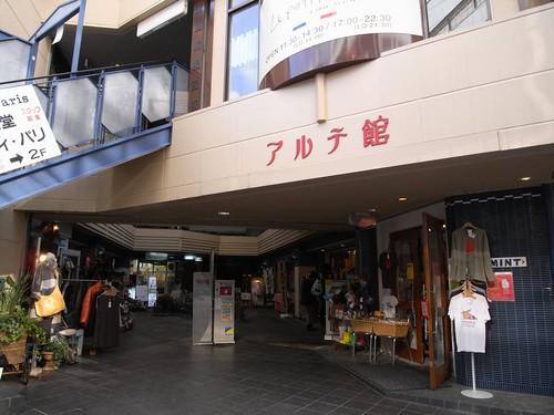 みたらし団子「おくた」@奈良町-01