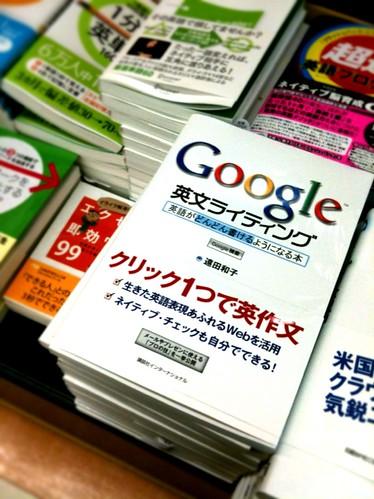 グーグル英文ライティング