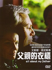 父親的衣櫃(All About my father, 2002)