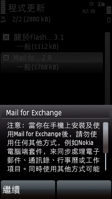 Mail for Exchange 安裝/設定