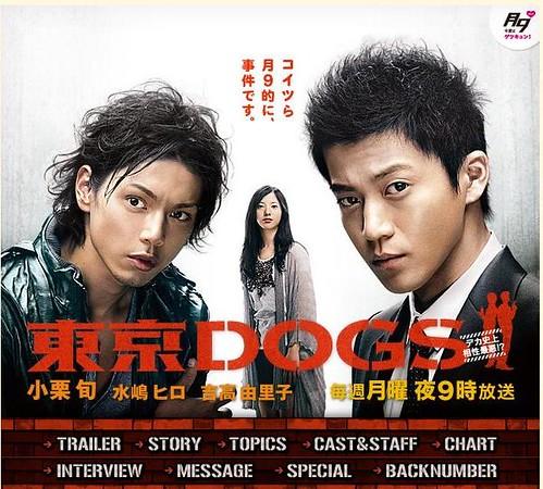 01 東京dogs