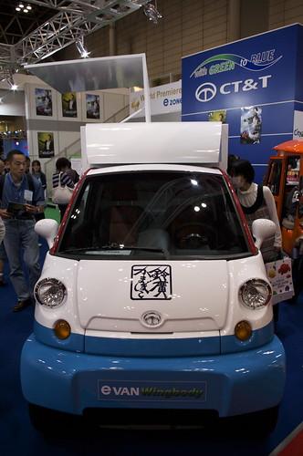 CT&T 鈴廣かまぼこ電気自動車