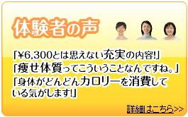 ソシエ 口コミ 詳細