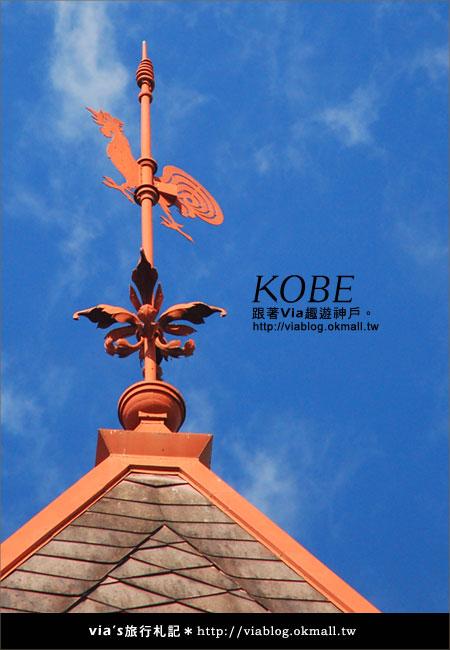 【via關西冬遊記】神戶北野異人館~風見雞館11