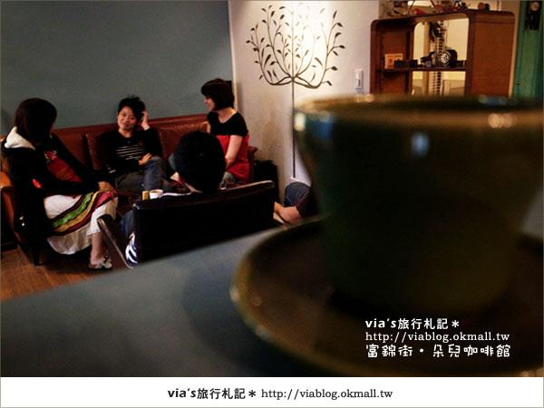 【第36個故事】我在台北富錦街‧朵兒咖啡館35