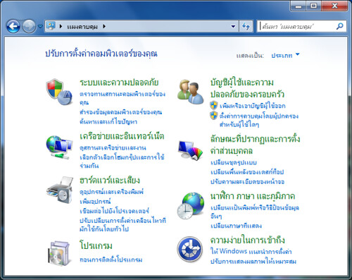 thai-locale-control-panel