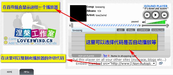 isound.com提供简单的音乐外链服务【图文教程】-涅槃茶馆