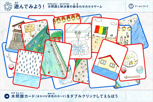 waterscape_karuta