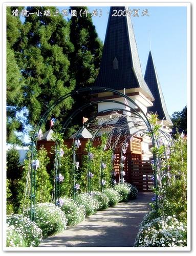 唐妮可☆吃喝玩樂過生活 拍攝的 20090802_清境小瑞士花園(午后)13。