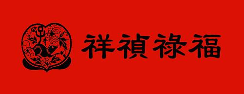 福禄祯祥 2008 778