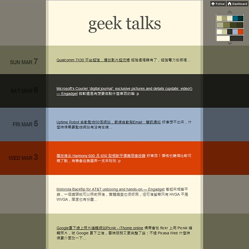 GEEK TALKS 一週間 : 2/28~3/6