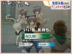 100331 - 日本,偶像「生田斗真」在口香糖《ACUO》廣告中邂逅三隻「長門有希」貓娘