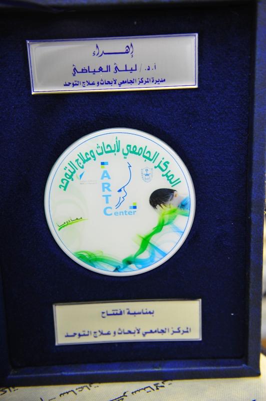 هدايا اطفال التوحد بمناسبة افتتاح