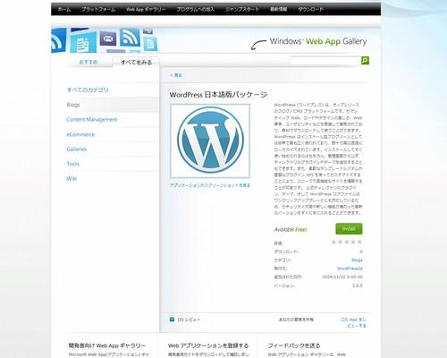 WordPress 日本語版パッケージ