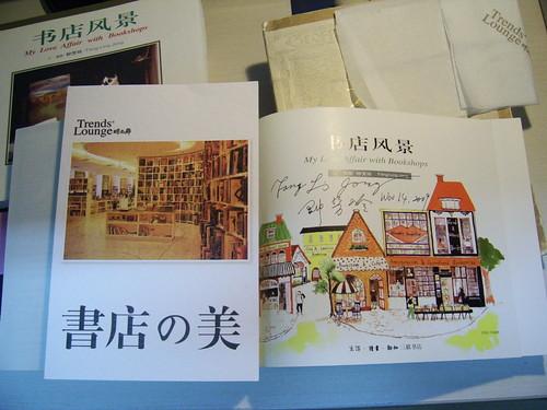 1999年首版《书店风景》作者签名