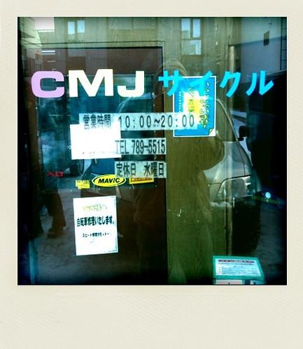 CMJ - entrance