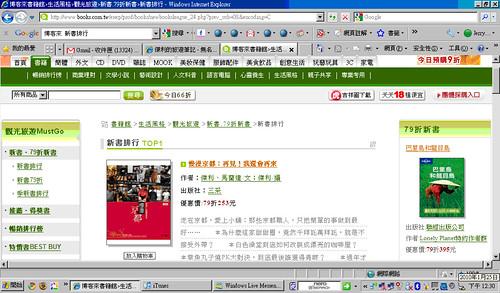 20100125-慢漫京都博客來第一