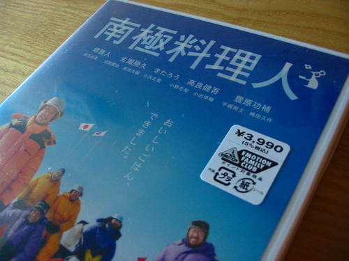 南極料理人DVD