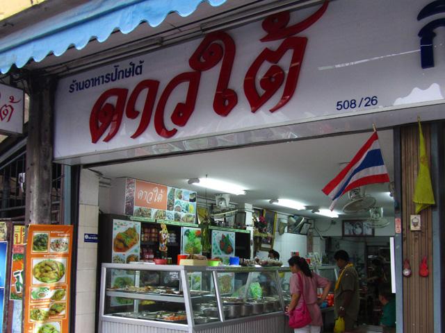 Lan Ahan Puk Tai Dao Tai ร้านอาหารปักษ์ใต้ ดาวใต้