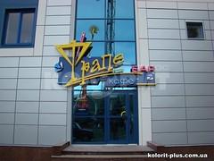 Кафе-бар (спорт-бар) «Фрапе». Украина. Полтава.