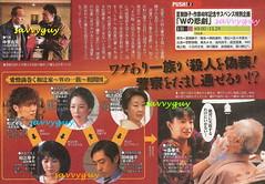2010.1.11. TBS 9:00~11:24 夏樹静子・作家40年記念サスペンス特別企画『Wの悲劇』