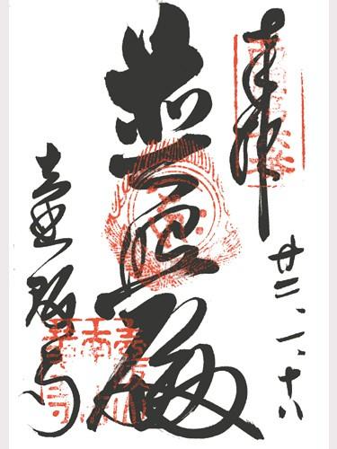 壷阪寺-ご朱印