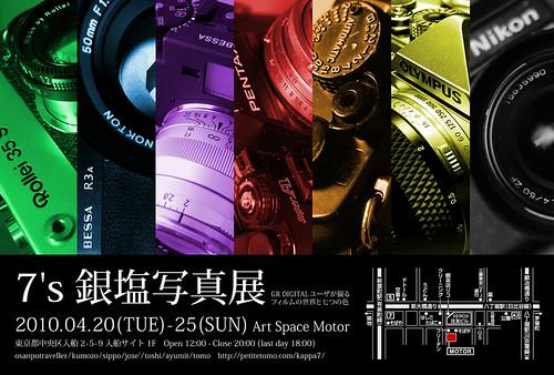7's 銀塩写真展のお知らせ (@Hacchobori, Tokyo)