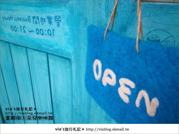 【第36個故事】我在台北富錦街‧朵兒咖啡館4
