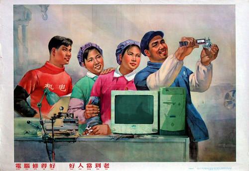 电脑修得好 好人当到老