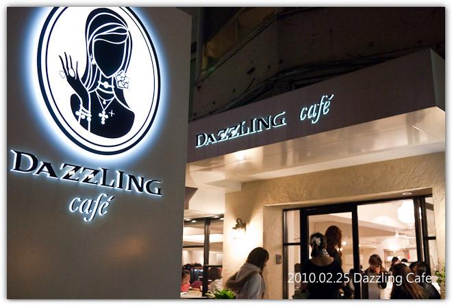 20100225_DazzlingCafe_1010407