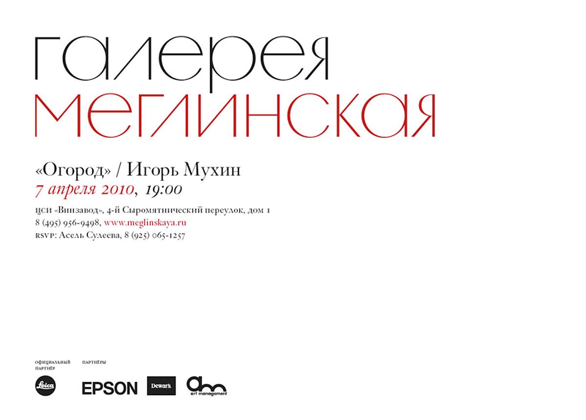 """Выставка """"ОГОРОД"""" 2010"""
