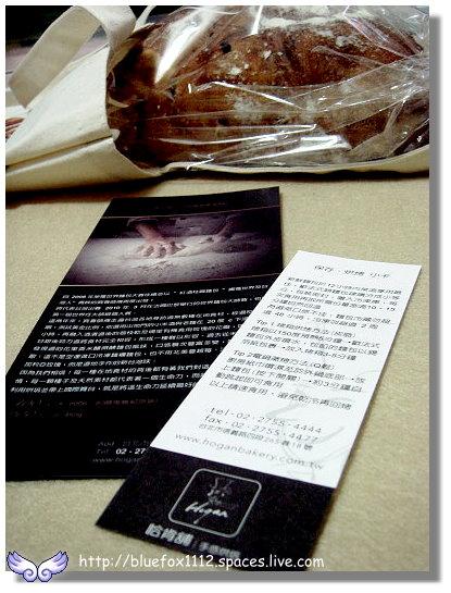 100407哈肯舖_米釀荔香麵包05