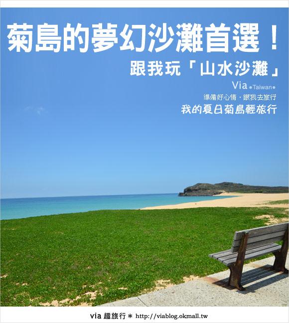 【澎湖沙灘】山水沙灘,遇到菊島的夢幻海灘!