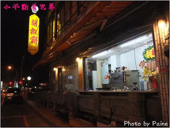 龍潭胡椒餅