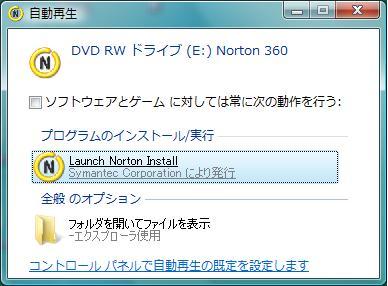 ノートン360 v4.0 1