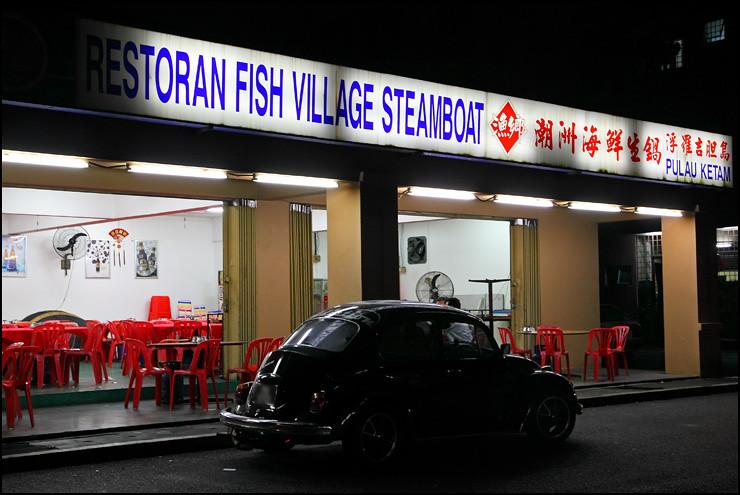 fish-village-puchong